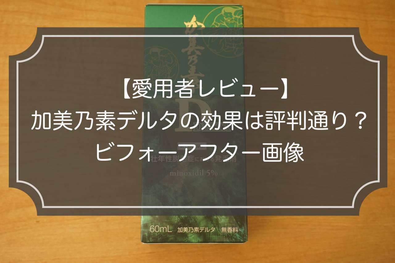 【愛用者レビュー】加美乃素デルタの効果は評判通り!?