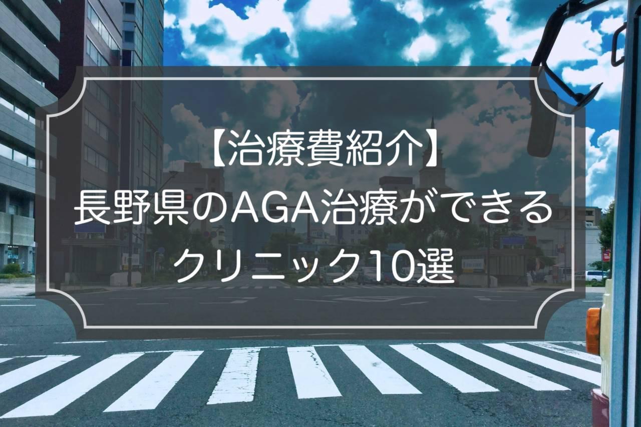 【料金一覧】長野県内でAGA治療ができる病院/クリニック10選