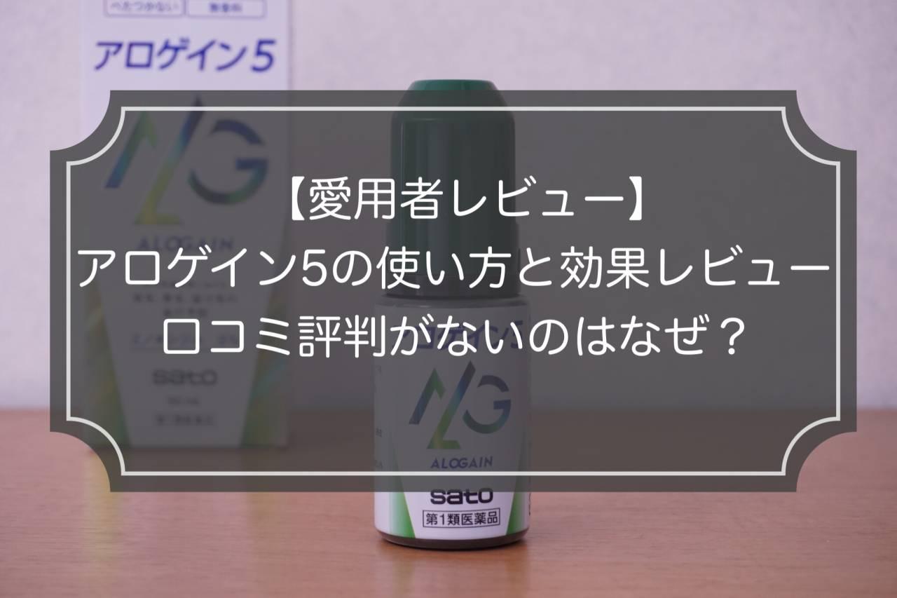 【愛用者レビュー】アロゲイン5の効果や使い方紹介!口コミは!?