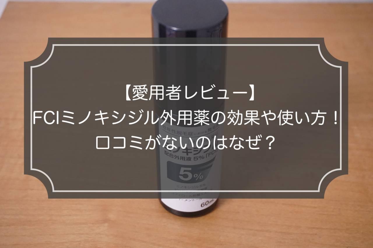 【愛用者レビュー】FCIミノキシジル外用薬の効果や使い方!口コミ評判は?