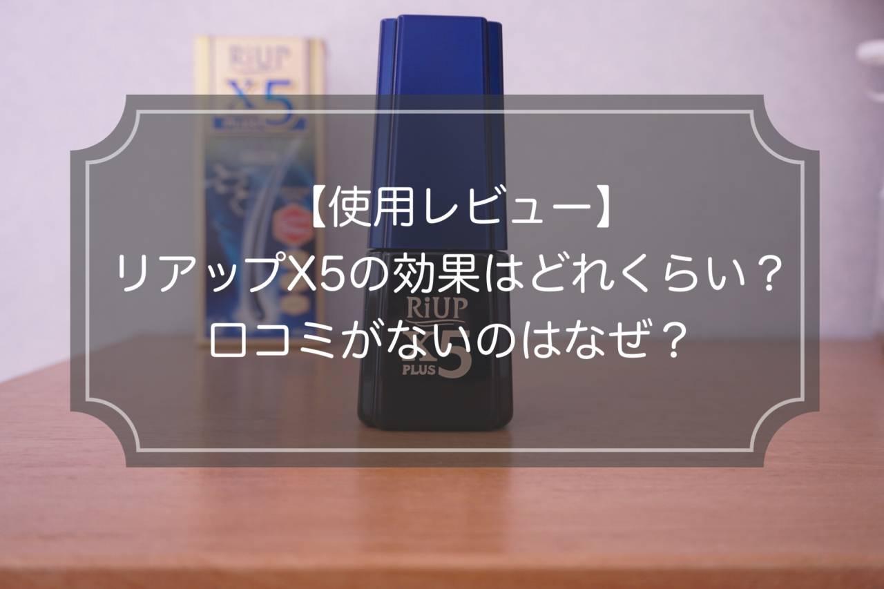 【愛用者レビュー】リアップX5の気になる効果は?口コミがないのはなぜ?