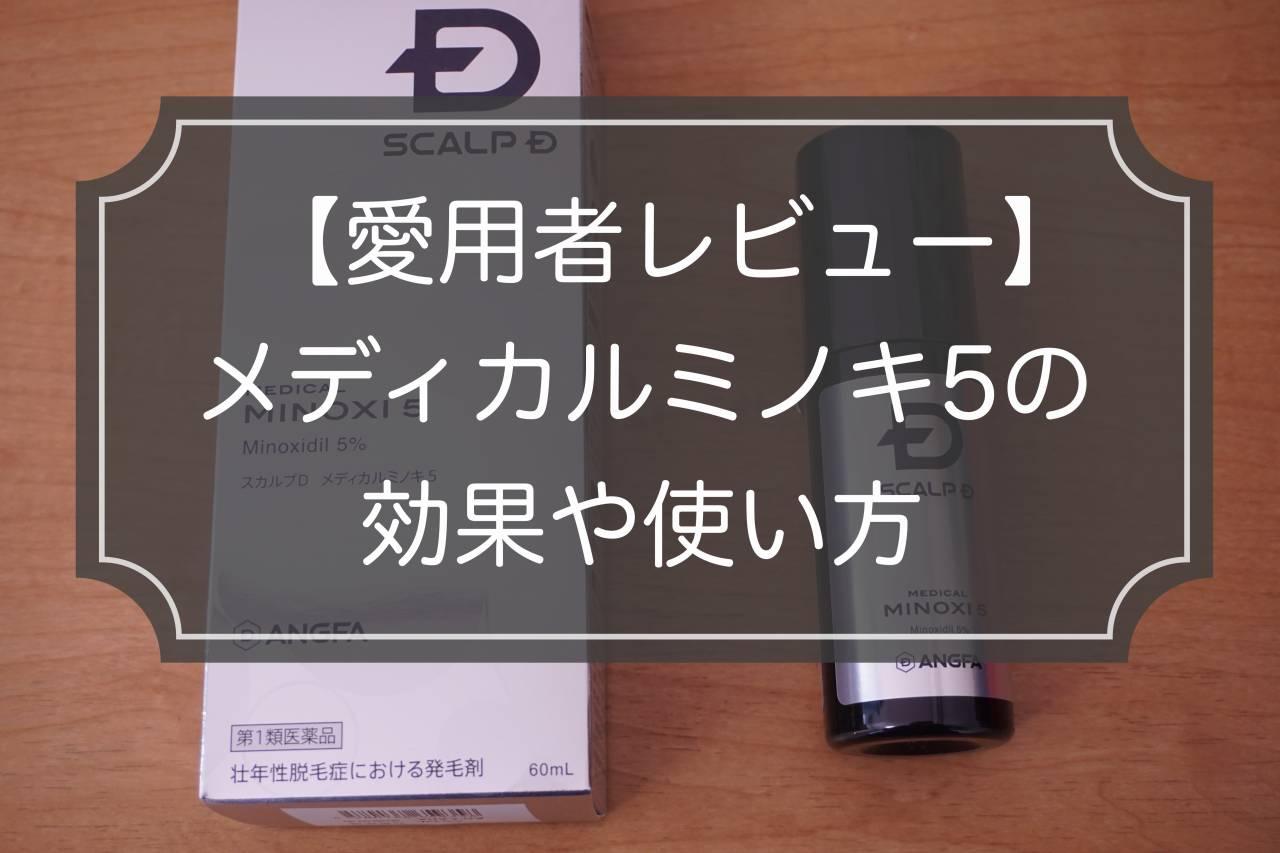 【愛用者レビュー】メディカルミノキ5の効果や使い方!口コミについて