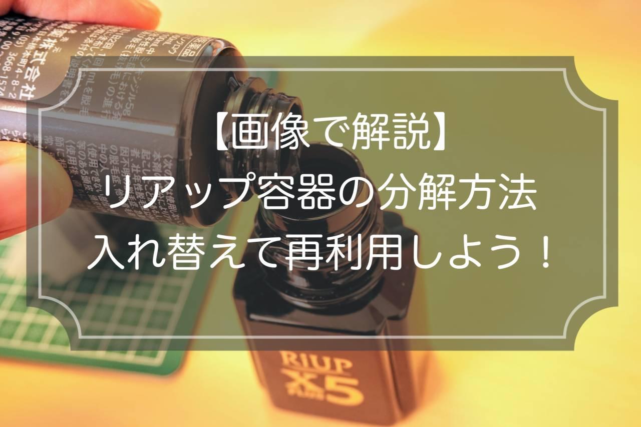 【画像解説】リアップ容器の分解方法 入れ替えて再利用!