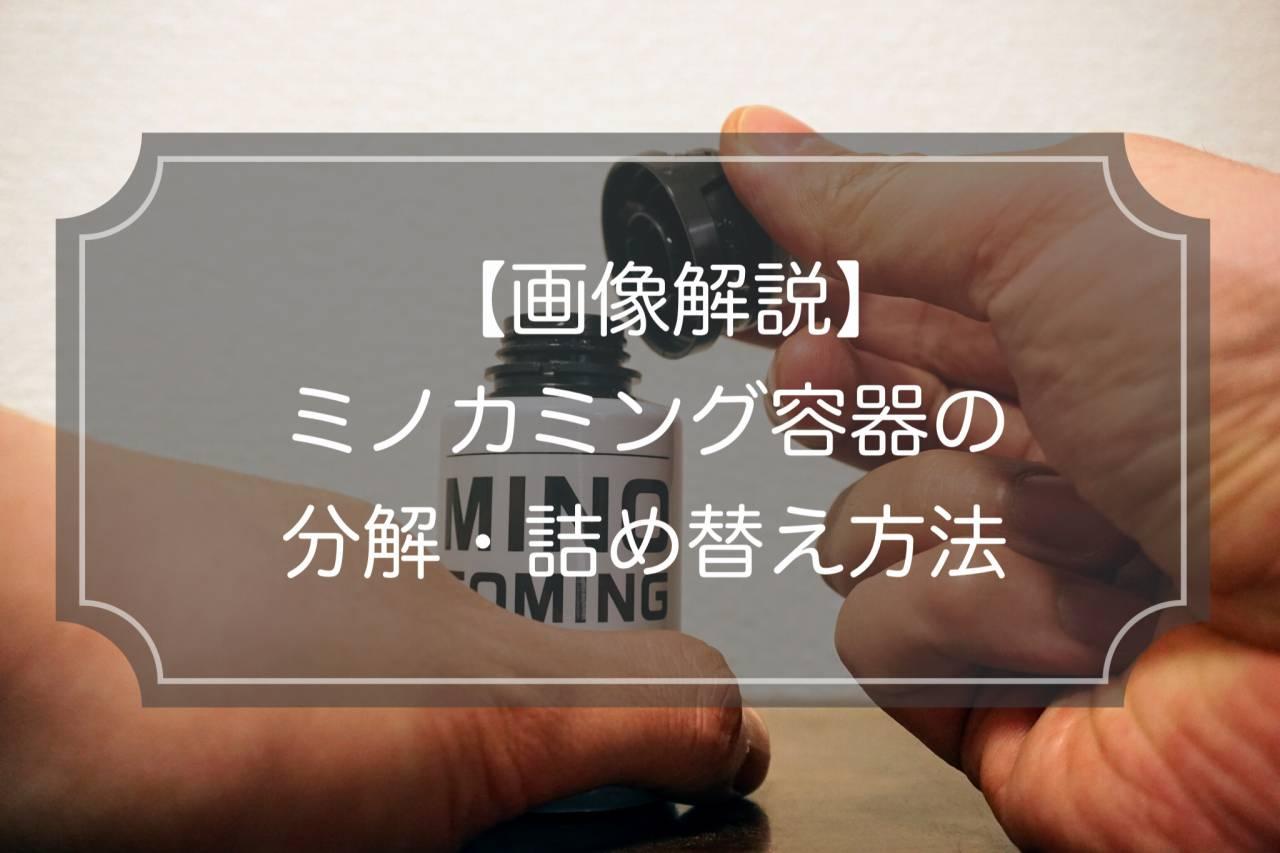 【画像解説】ミノカミング容器の詰め替え・分解の方法