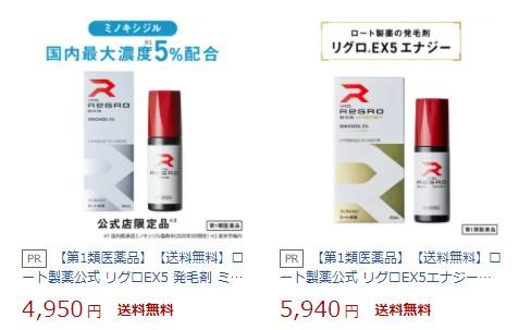 リグロEX5とエナジーの価格の違い