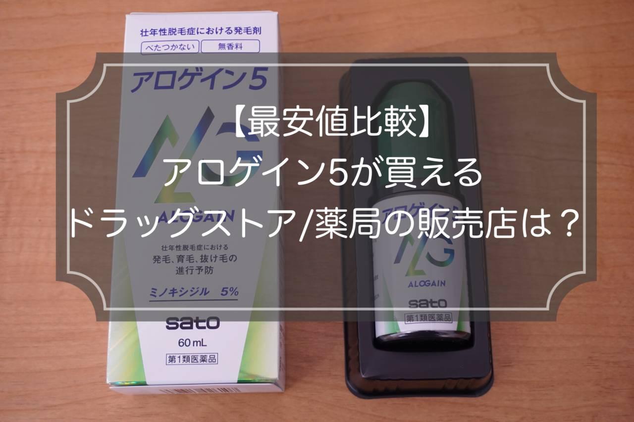 【最安値比較】アロゲイン5が買えるドラッグストア/薬局販売店で価格が安いのは?
