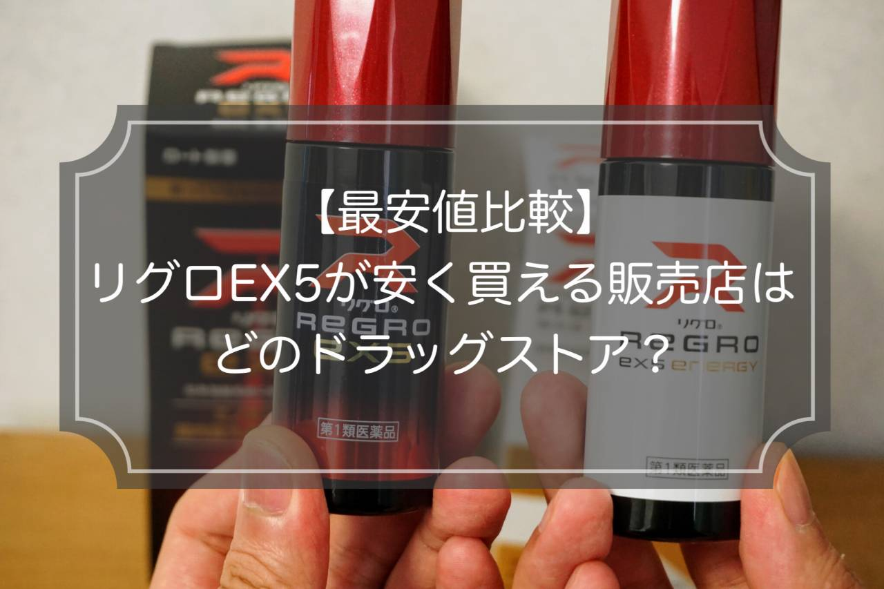 【最安値比較】リグロEX5が買えるドラッグストア/薬局で安いのは?