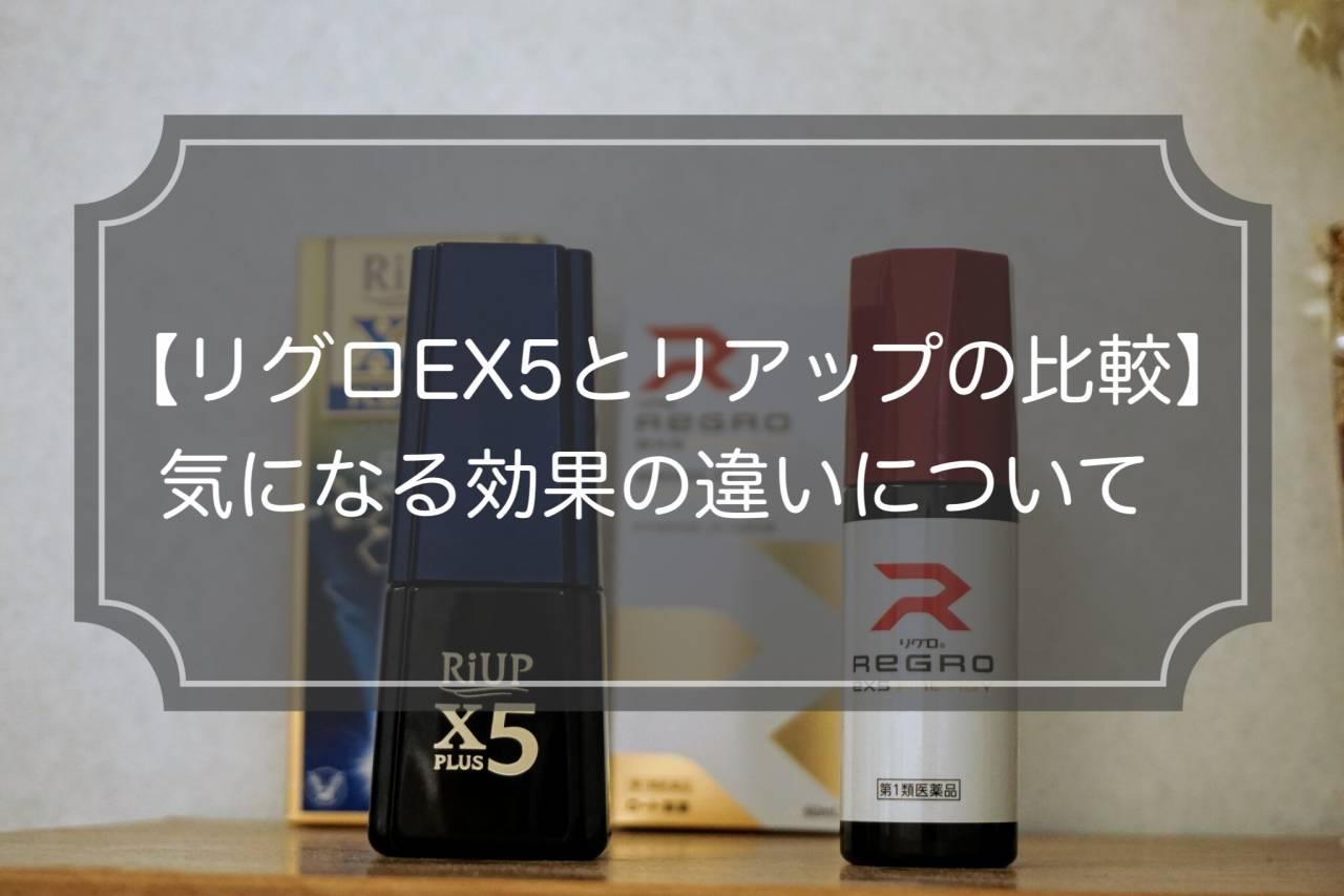 【愛用者】リグロEX5とリアップの比較レビュー|効果やサポート成分について