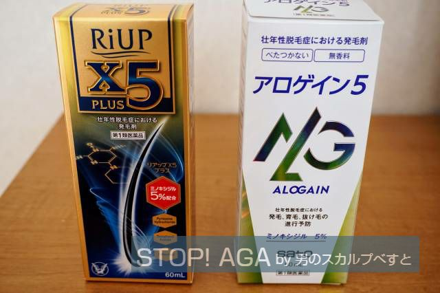 アロゲイン5とリアップ