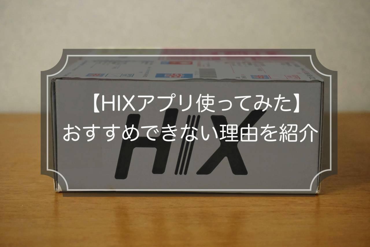 【HIXアプリ使ってみた】おすすめできない3つの理由
