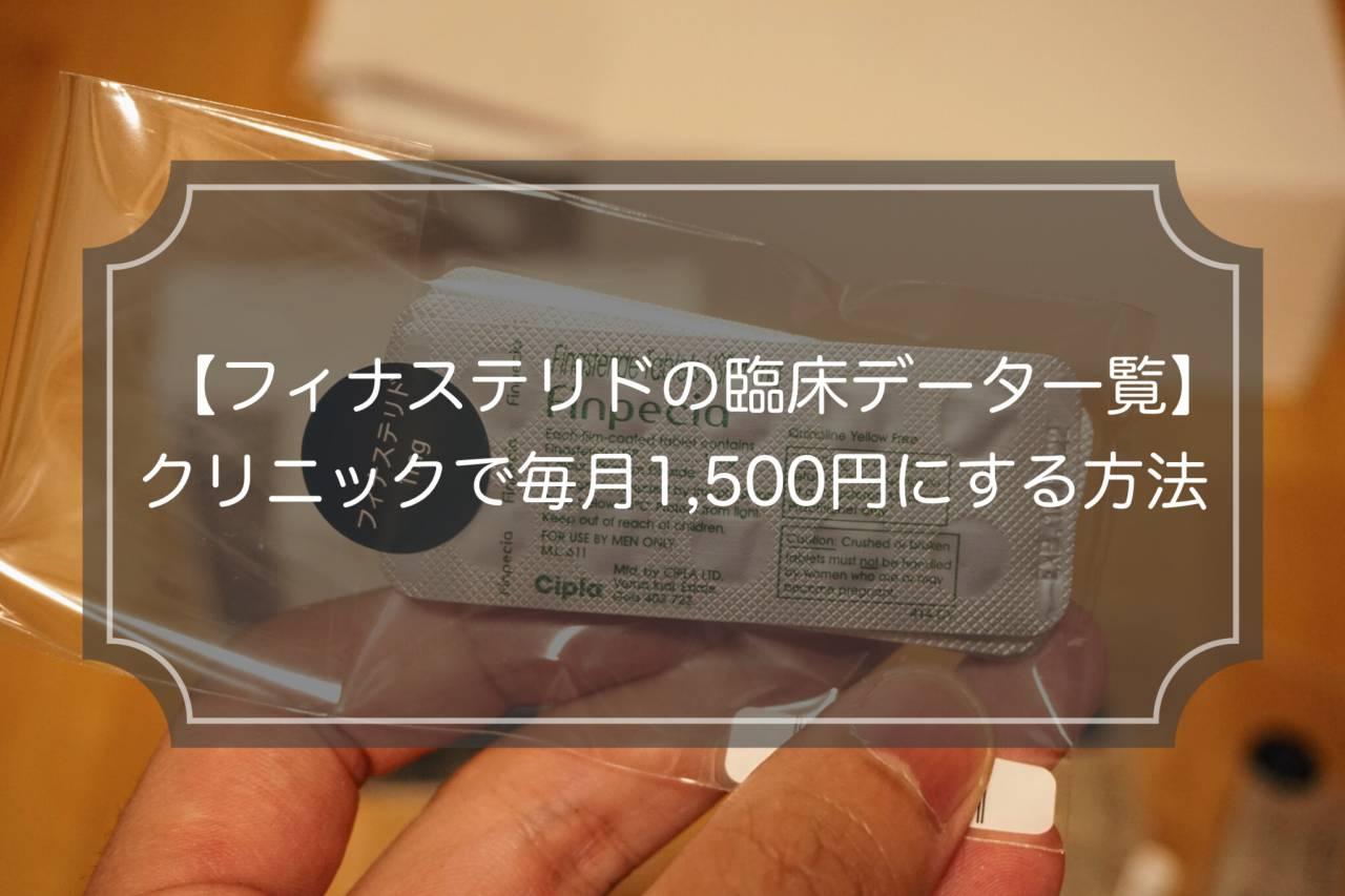 【フィナステリドの効果と副作用の臨床データ】ふくろうアイクリニックにて1,500円にする方法