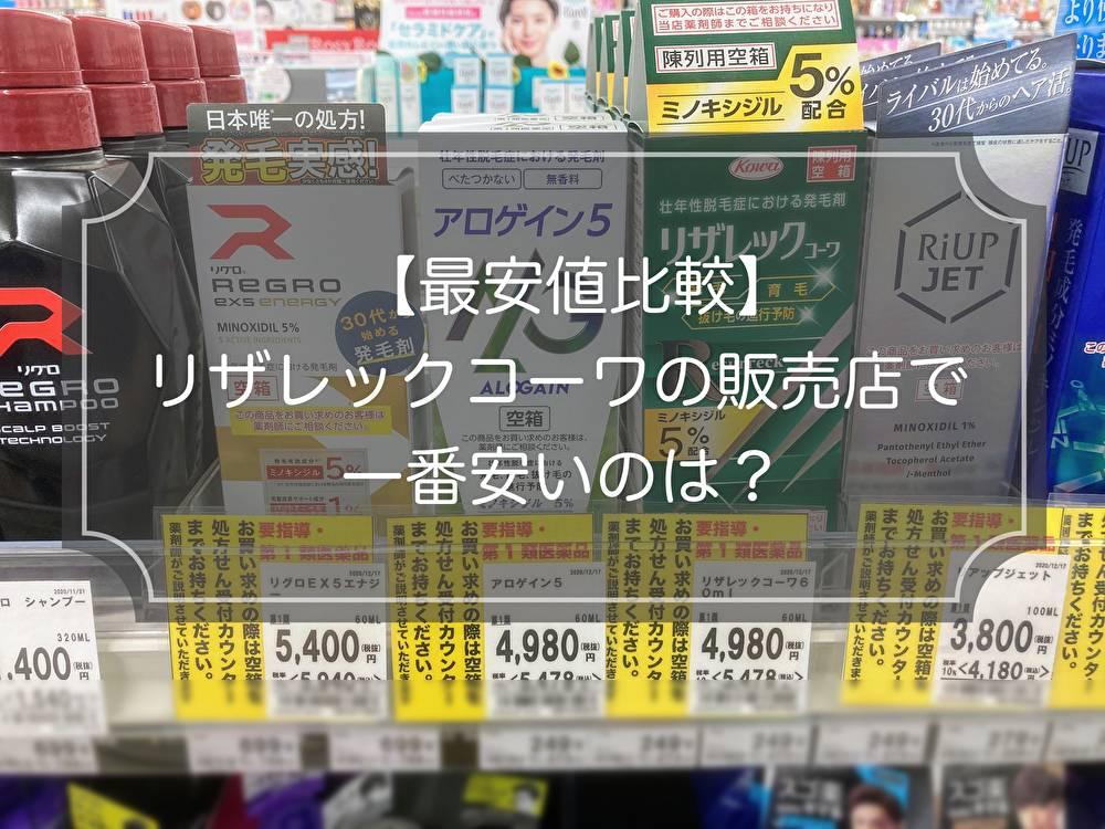 【最安値比較】リザレックコーワの販売店で一番安いのはどのドラッグストア?