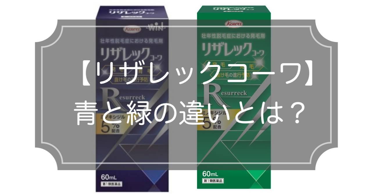 【問合せ済】リザレックコーワの青と緑の違いとは?