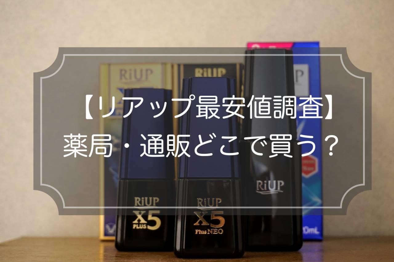 【リアップ最安値】薬局・通販の取扱店どこで買う!?店頭調査済!