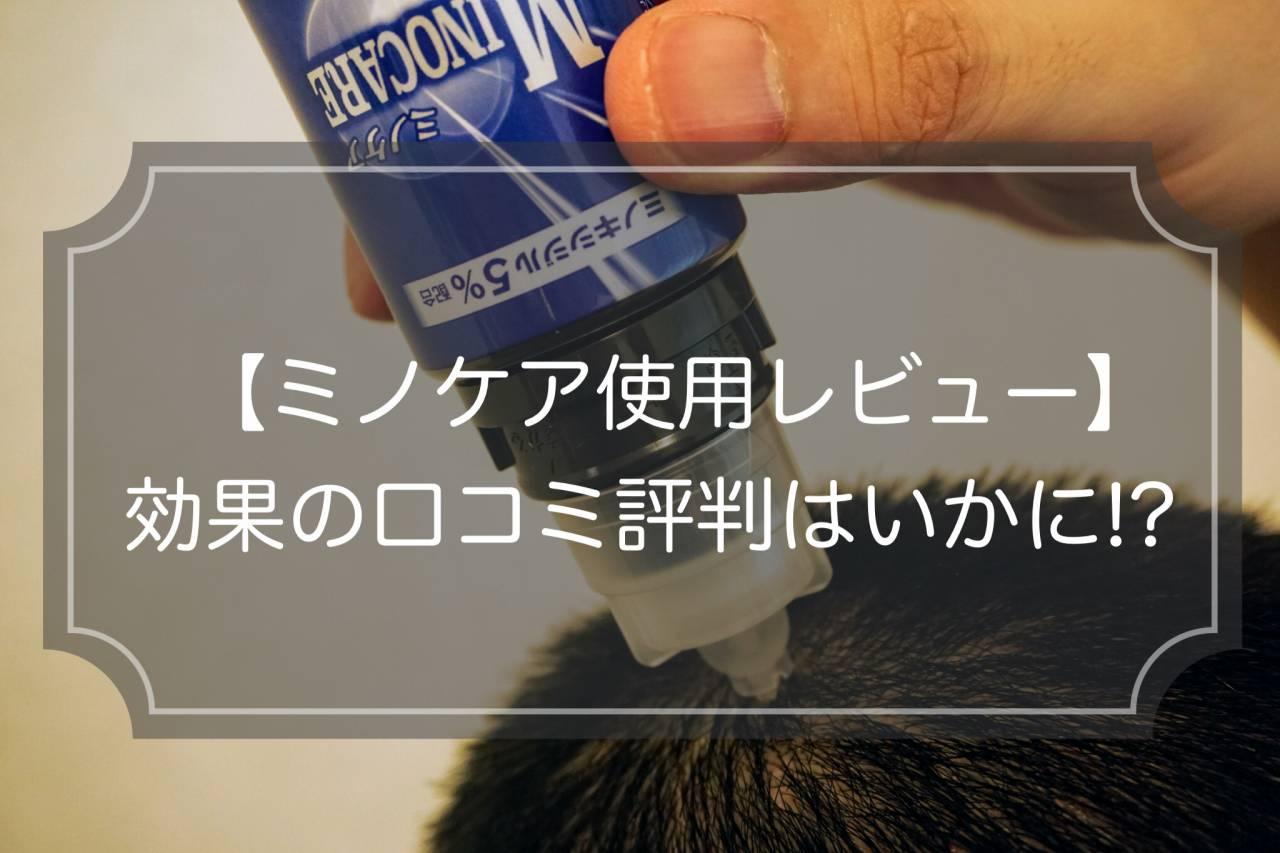 愛用者レビュー ミノケアの効果ビフォーアフター【口コミ評判】