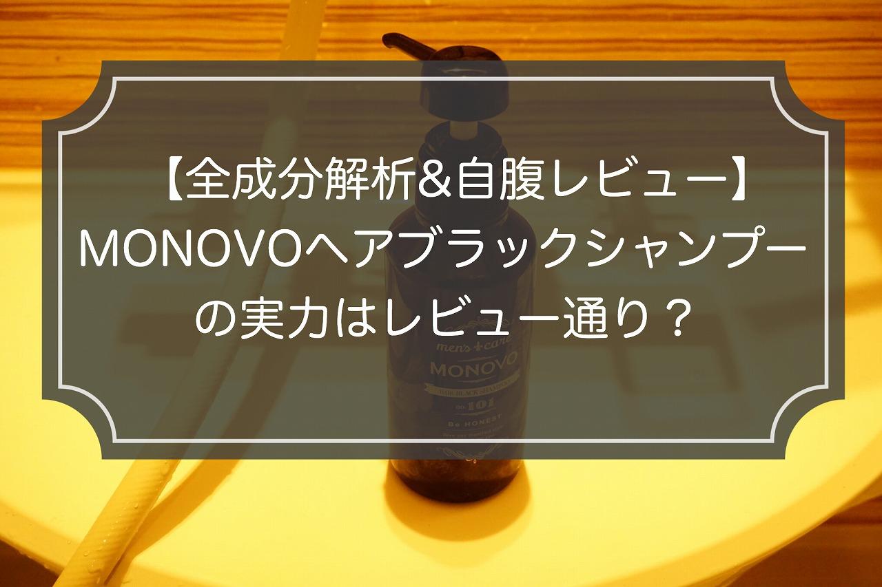 全成分解析レビュー|MONOVOブラックシャンプーの実力は口コミ通り?