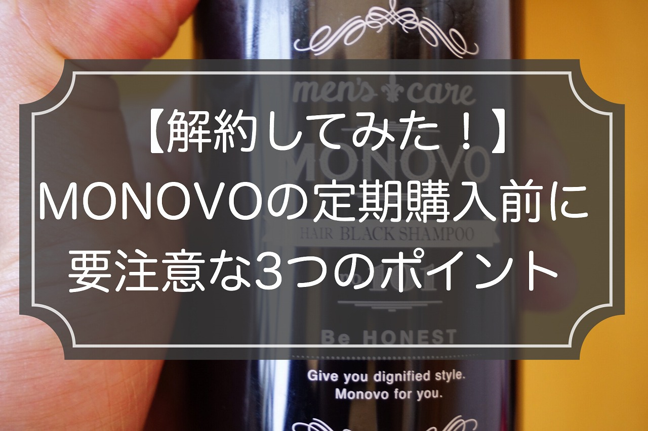 MONOVOの定期購入を解約