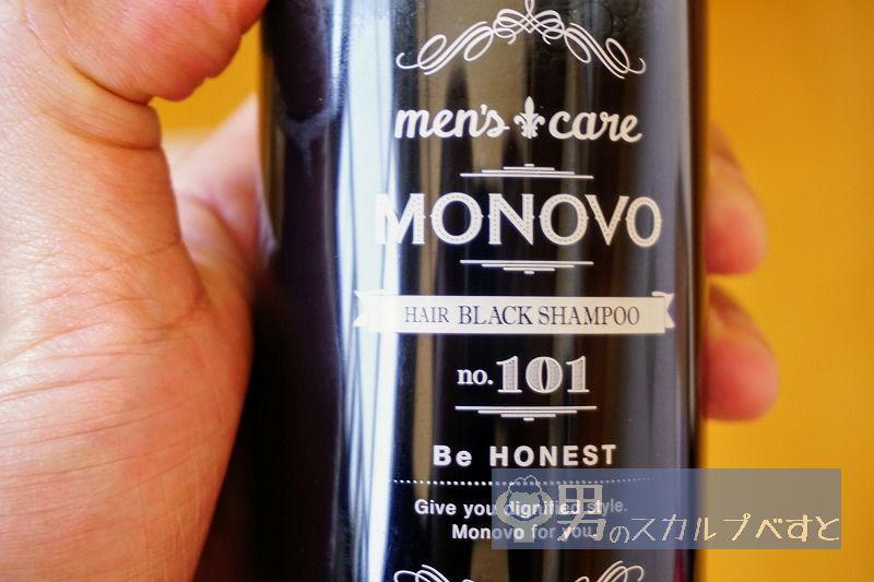 MONOVOヘアブラックシャンプーのボトル