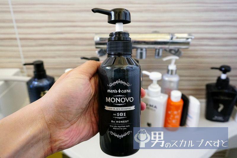MONOVOのヘアブラックシャンプーのボトル