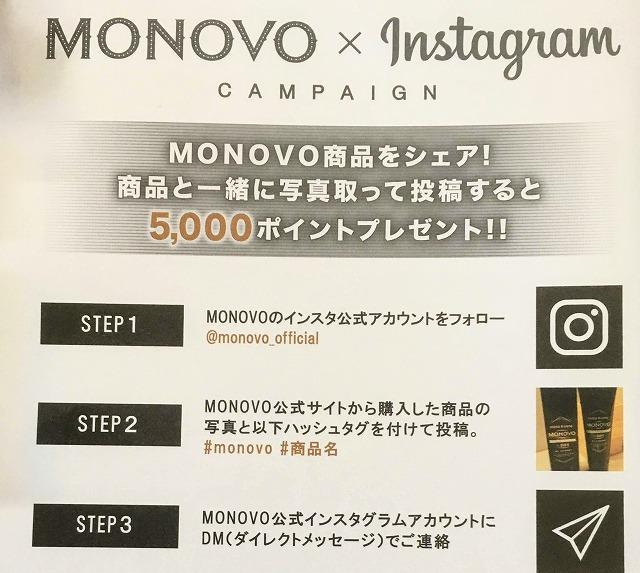 MONOVOの5,000ポイントプレゼントキャンペーン