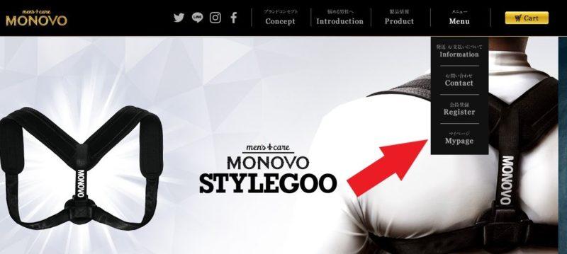 MONOVOの解約のためにマイページにアクセス