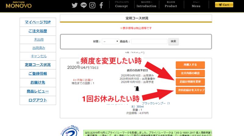 MONOVOの定期購入の内容を変更