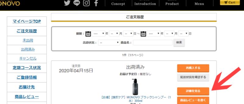 MONOVO公式サイトの定期購入詳細を確認