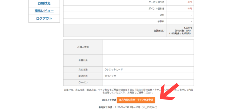 MONOVOの定期購入を解約するボタン
