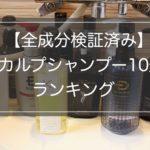【全成分解析】おすすめのメンズスカルプシャンプー10選ランキング