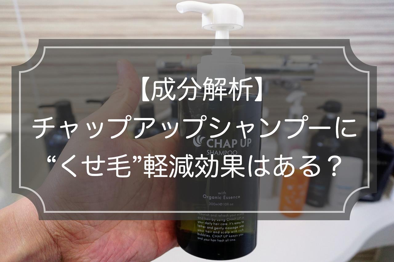 チャップアップシャンプーのくせ毛軽減効果