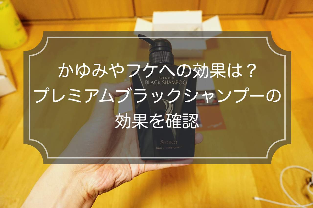 プレミアムブラックシャンプーはかゆみやフケに効果あり