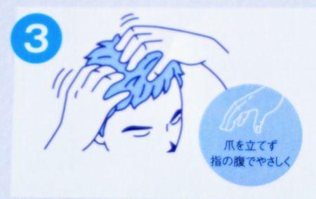 チャップアップシャンプーでマッサージするように洗う