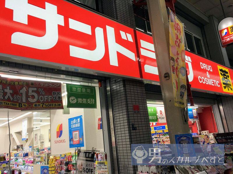 ドラッグストアの店舗のイメージ
