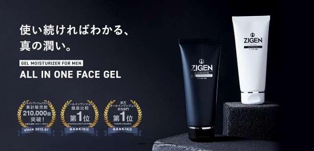 ZIGENの商品画像