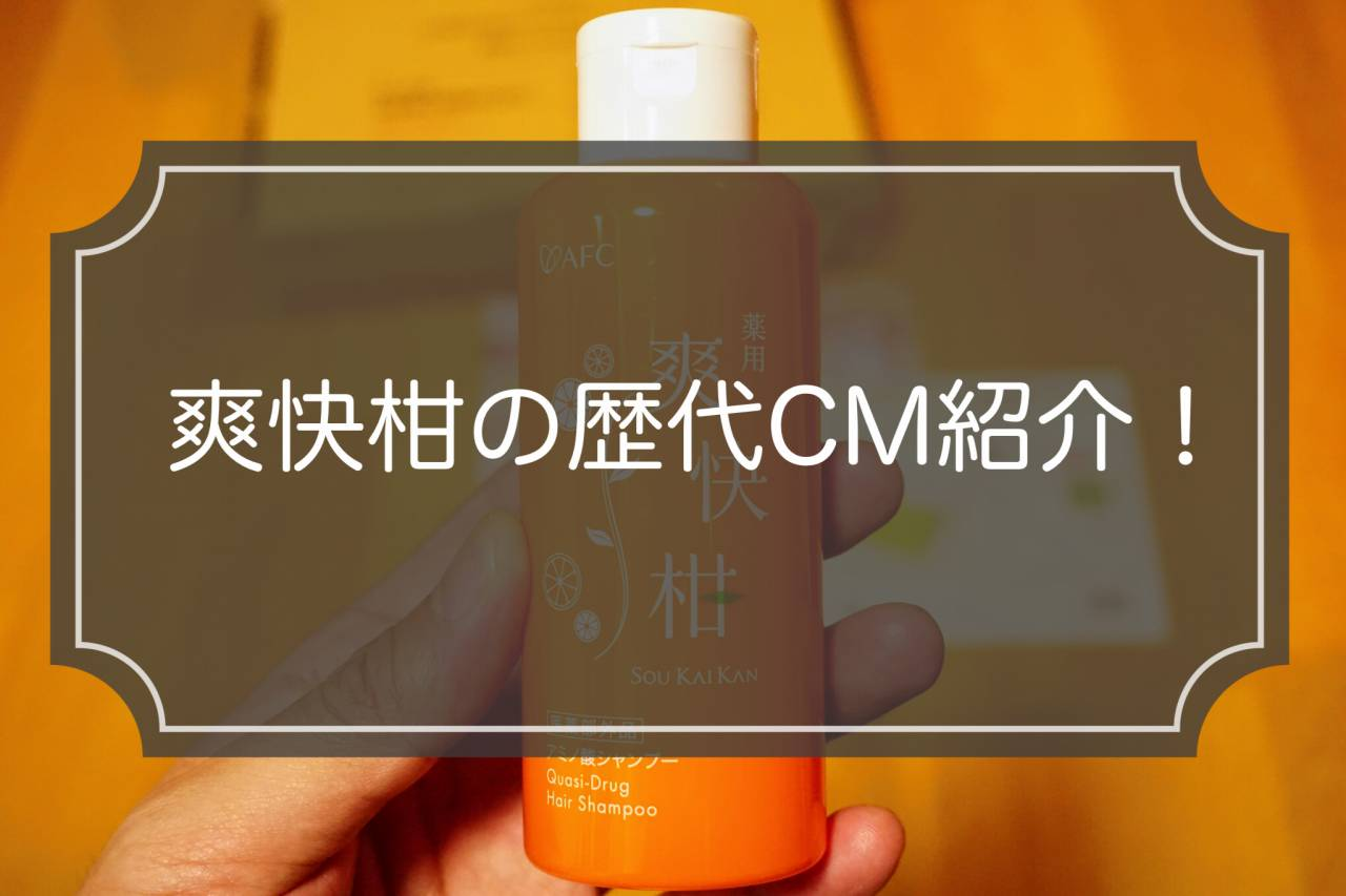 爽快柑のCM
